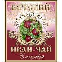 Вятский Иван-чай с клюквой, 100 гр.