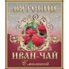 Вятский Иван-чай с малиной, 100 г