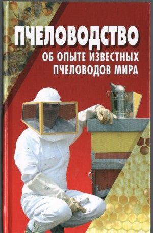 """""""Пчеловодство об опыте известных пчеловодов мира"""""""