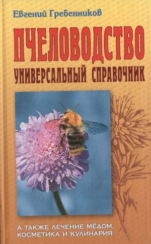 """""""Пчеловодство""""  универсальный справочник"""