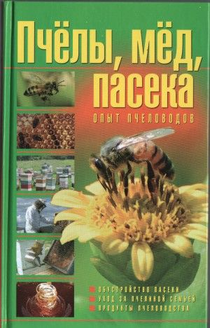 """""""Пчёлы, мёд, пасека"""" опыт пчеловодов"""
