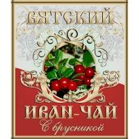 """Чайный напиток """"Вятский Иван-чай с брусникой"""", 100 г"""