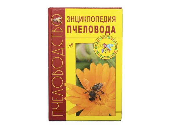 Энциклопедия пчеловода , Дмитриева