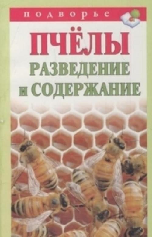 Пчелы.Разведение и содержание. Руцкая