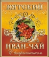 Вятский Иван-чай с боярышником, 100 гр.