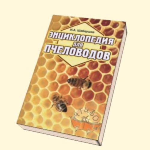 Энциклопедия пчеловодов, И.А. Шабаршов